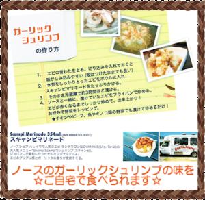 レシピ スキャンピB002_383-373