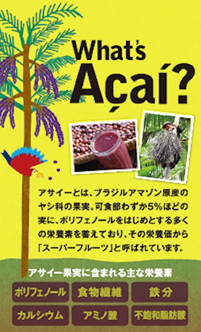 Acai_POP_80_160_B001
