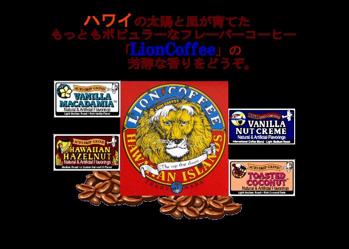 appeal_lioncoffee_A002