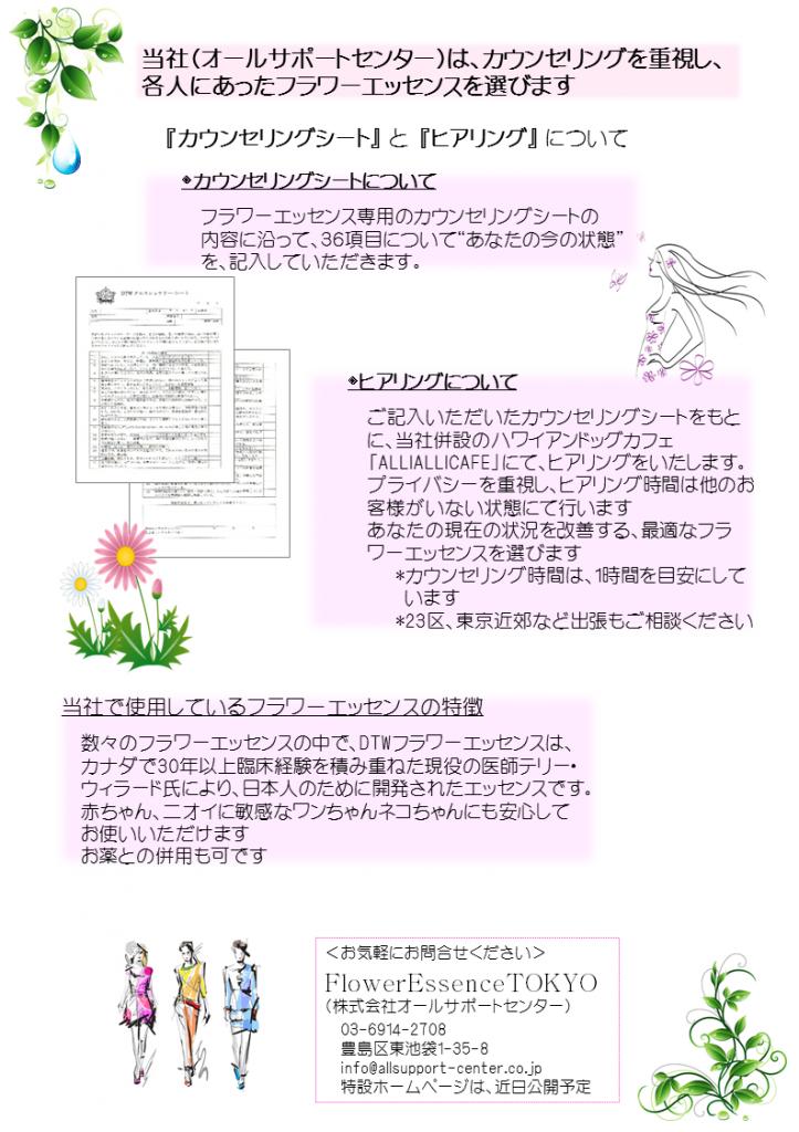 FlowerEssence_販促資料?_01a_blog用_20141224?
