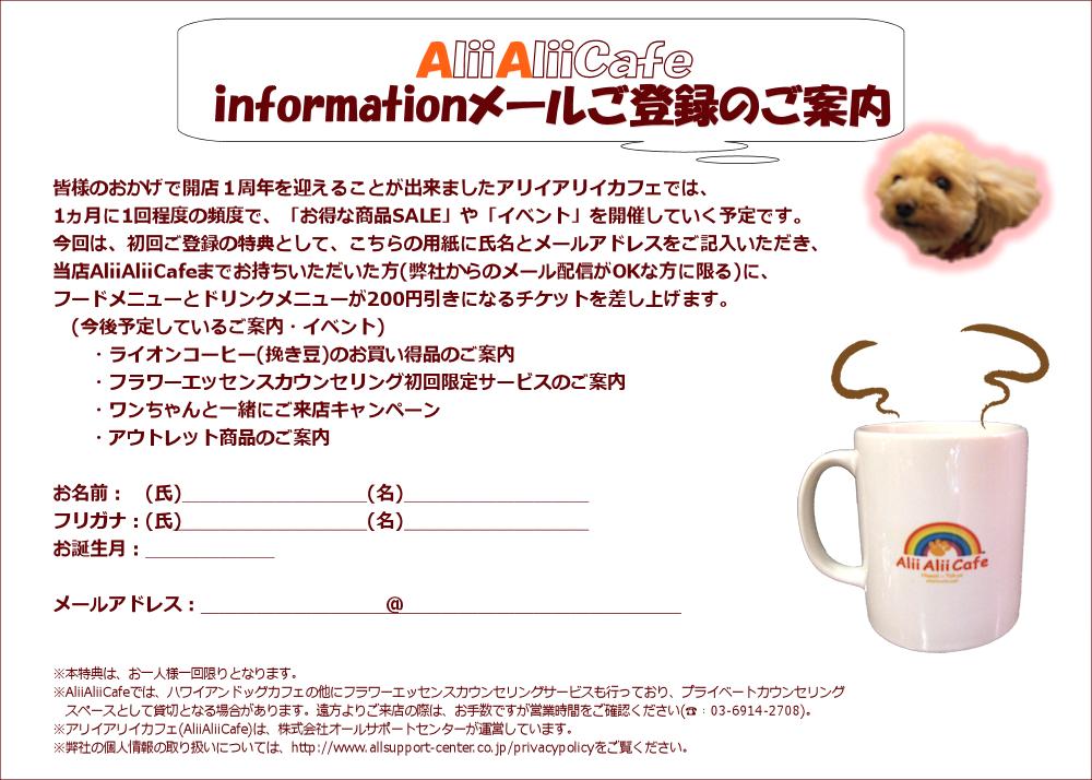 アドレス登録info_A001b_1000-714