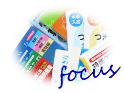 blog-focus_A001-ぼかし01
