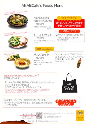 新新メニューA_20151101_A09a_フード面_350-495