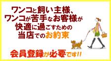 ドッグカフェ-会員登録_A002