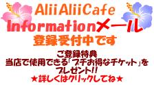インフォメール登録_A004