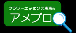 フラワーエッセンス東京のアメブロ