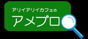 アメブロ風ロゴ
