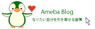 アメーバブログバナー_a01