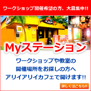 YDN広告_Myステーション_k01CHNAGE-AACa01_300-300px